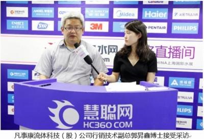 hc360.com interview