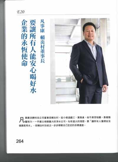 National Sun Yat-sen University EMBA Interview with CEO Mr. Lai